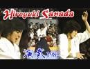 【真田広之】演武/1982年 極真空手全日本選手権大会【Hiroyuki Sanada】