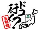 『野上翔・渡辺紘・深町寿成のドコ行く?』鳥取編 第1回おまけ