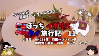 【ゆっくり】イギリス・タイ旅行記 11 ファーストクラス機内食②