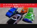 カーズ マテル 暴走族4台(ウインゴ DJ ブースト スノットロッド ) 暴走車 ミニカー