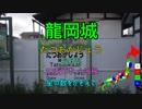 【別解】全都道府県3駅以上の駅名で「Runner」