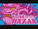 【東方手描きPV】怒りの拳骨スマッシャーUNZAN【石鹸屋】 thumbnail