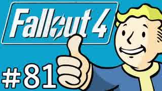 Fallout4 誰か私のムスコしらん?【実況】#81