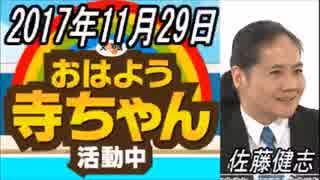 佐藤健志 おはよう寺ちゃん 活動中 2017/11/29