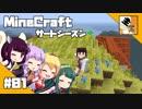 #01【マイクラ】きりたんと愉快な仲間たちの『MineCraft』