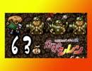 卍【不定期シレン日記】part63