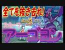【ポケモンUSUM】最速スカーフアーゴヨンが強すぎてヤバい
