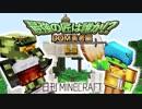 【日刊Minecraft】最強の匠は誰か!?DQM勇者編ダンジョン制作第4章【4人実況】