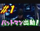 【実況】#1 なんだかだっせぇバットマンアーカムVR