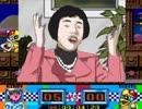 第83位:全部手描きで久本雅美の頭がカービィのBGMに合わせて爆発したようです。 thumbnail