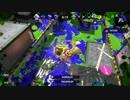 【Splatoon2】ローラーカンスト勢によるガチマッチpart20