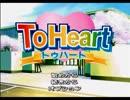 20周年の名作!ToHeartを実況プレイ Part1