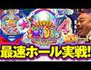 クロちゃんの海パラダイス【第3回戦#1】大海物語4最速実戦だしん!