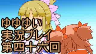 全員集合! 結城友奈は勇者である 花結いのきらめき実況プレイpart46