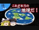 第56位:✈ 地球は実は平坦らしいぞ!【ゆっくりの地理マニヤ教室】 thumbnail