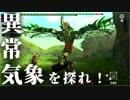 【RPGモンハン】勇者、狩りをする。~異常気象を探れ!編~【複数実況】