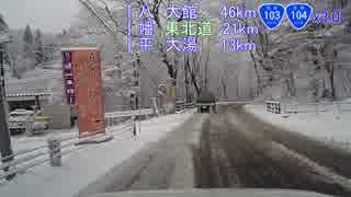 【車載動画】国道104号part4