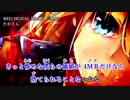 【ニコカラ】RED SIGNAL BRAIN GAME 【Off Vocal】