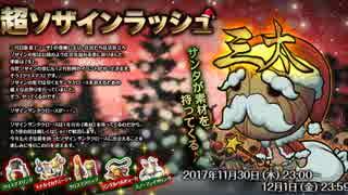 【オトギフロンティア】超ソザインラッシュ 三太クロース専用BGM(仮)