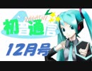 【おすすめMMD紹介】初音通信‐12月号‐【初音ミクオールスター...