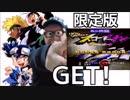 【爆走兄弟レッツ&ゴー】シャイニングスコーピオン限定版を購入