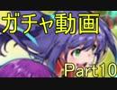 【FEH】FEヒーローズガチャチャレンジ シーズン3 Part10