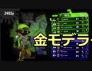 【日刊スプラ2】弱体化され捨てられた強ブキ金モデラー【S+50】