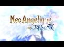 ネオ アンジェリーク 天使の涙