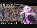 日刊トップテン!VOCALOID&something【日刊ぼかさん2017.12.01】