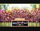 アイドルマスター ミリオンライブ!』 フィナーレムービー