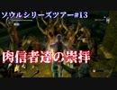 【ソウルシリーズツアー】デモンズソウル  ~肉帝国最後の刃~ part13