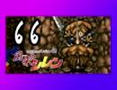 卍【不定期シレン日記】part66