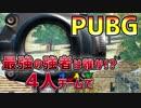【PUBG】最強の強者は誰か!?4人チームで「PLAYERUNKNOWN'S BATTLEGROUNDS」♯3