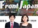 【Front Japan 桜】メディアの終焉~押し紙・電波オークション / 吉田松...