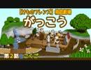 【けものフレンズ】箱庭劇場「がっこう」第2話 こくご thumbnail