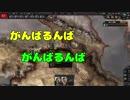 【HoI4】友達とわいわいゾンビと戦争してみた Part2