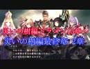 【Shadowverse】ドラゴン15章~災いの樹編最終章二章