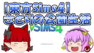 【東方Sims4】古明地さとりの公園生活 パート03