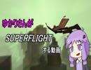 【VOICEROID実況】Superflightでゆかりさんが遊ぶだけ【単発】