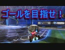 【Rocket League】超エキサイティングなゴールラッシュ【サッカー】