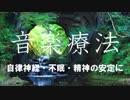 【音楽療法】小川のせせらぎ「自律神経・不眠・精神の安定」1/fゆらぎ