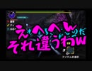 【MHXX】狩猟防衛軍NEO第32回~蝕む黒と千の禍!!~