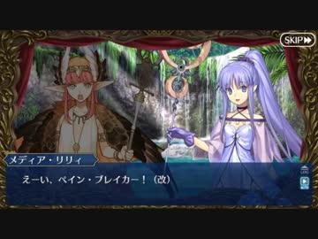 Fate/Grand Order]劇目「キルケ...
