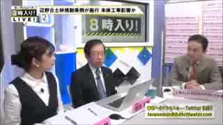 辺野古 鳩山さんの発言は、そういや誰か謝罪した?