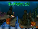 【クラッシュバンディクー3】海底BGM ボーナスアレンジ