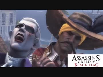 「Assassin's Creed IV Black Flag」が無料配布中。