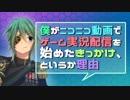 僕がニコニコ動画でゲーム実況配信を始めたきっかけ【聖杯ラジオ】