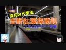 【ゆっくり】浪花の大学生 吉野紅葉探勝記 2 さくらライナー 前編