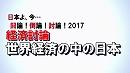 【経済討論】世界経済の中の日本[桜H29/12