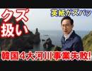 【英国紙がなんと韓国をクズ扱い】 言い過ぎだとの批判はナイナイ!